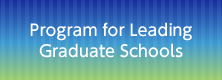 Program for Leading Graduate Schools