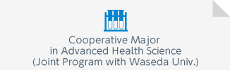 Cooperative Major in Advanced Health Science(Joint Program with Waseda Univ.)