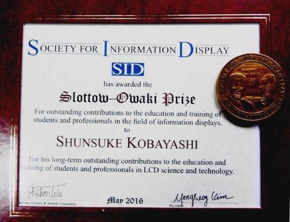 小林駿介名誉教授が「2016 SID S...