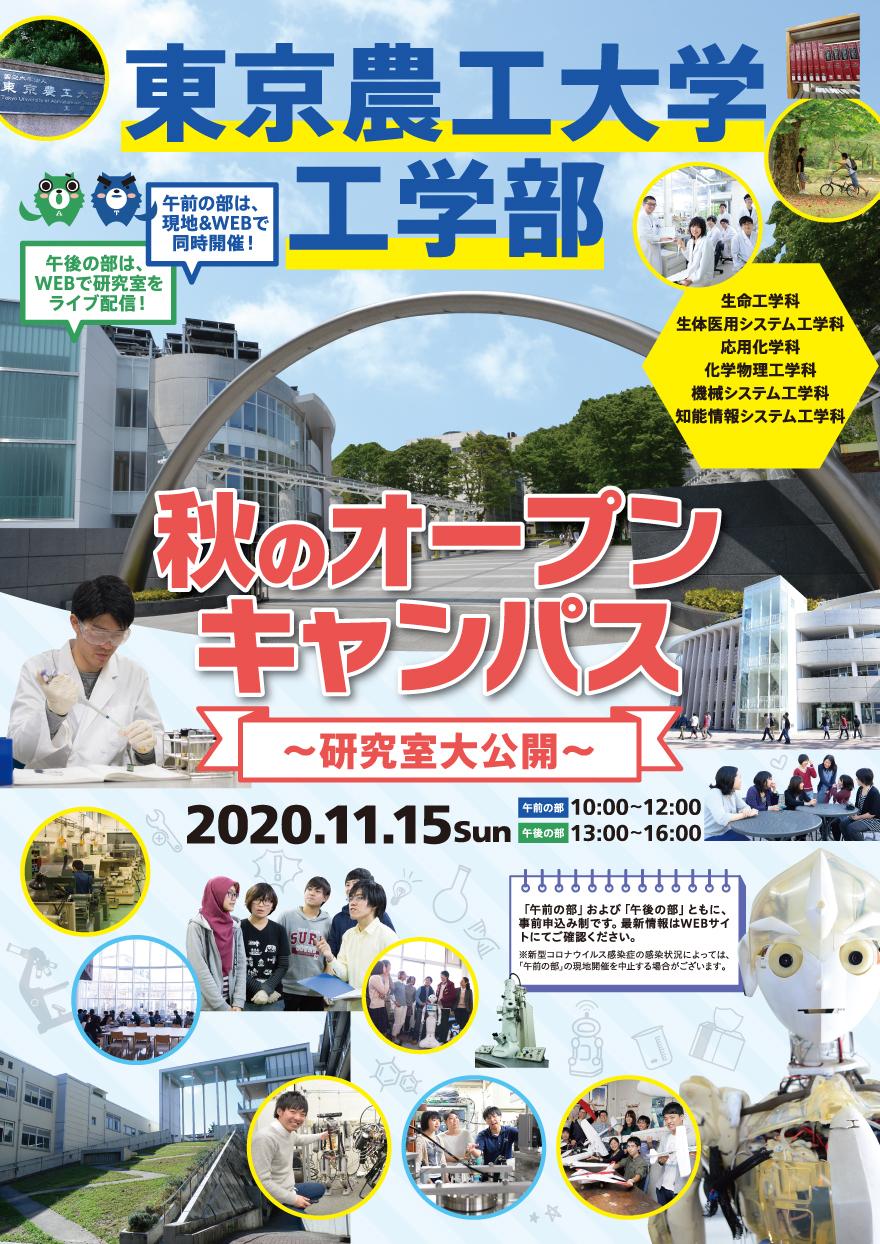 工業 ライブ 埼玉 キャンパス 大学