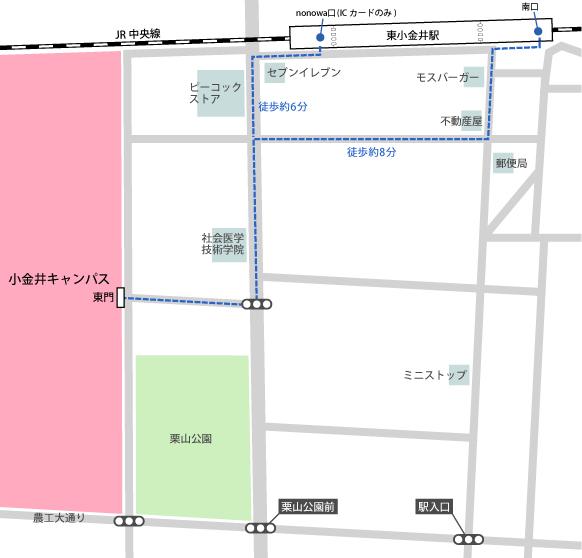 JR中央線「東小金井駅」から小金井キャンパスへ